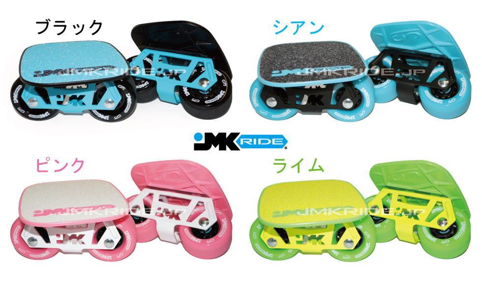 JMKスケート入荷